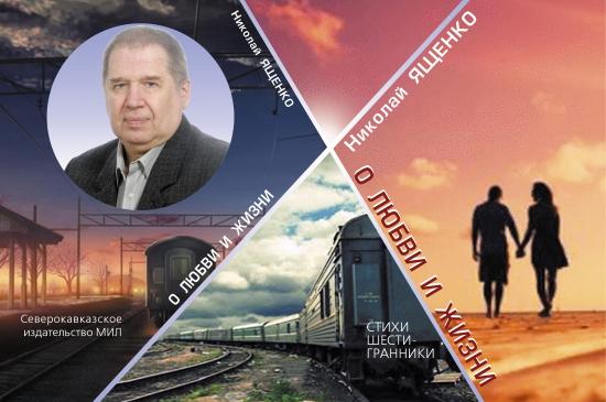 Книга стихов Николая Ященко о любви и жизни Стихи-шестигранники
